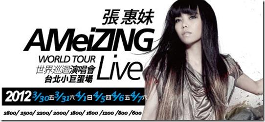張惠妹 AMeiZING 世界巡迴演唱會