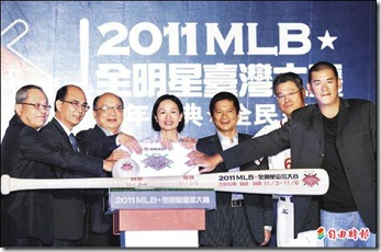 2011MLB全明星臺灣大賽