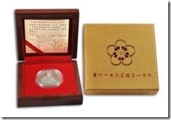 建國100年紀念銀幣-外盒