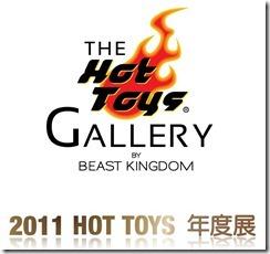 2011年 HOT TOYS年度展