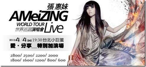 張惠妹 AMeiZing世界巡迴演唱會 愛,分享 特別加演場