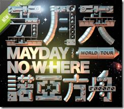 五月天「諾亞方舟」演唱會