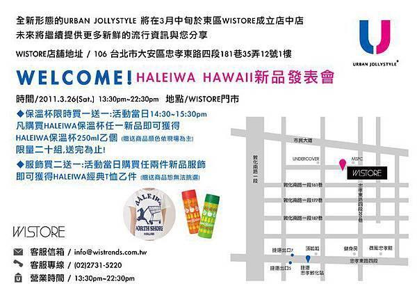 HALEIWA HAWALL新品發表會.jpg