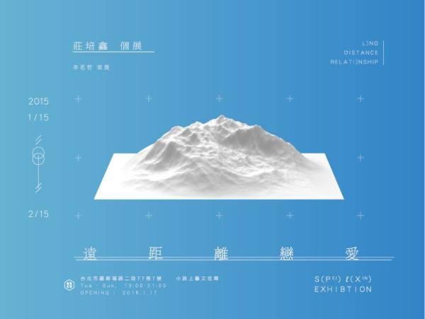 莊培鑫-《遠距離戀愛》海報