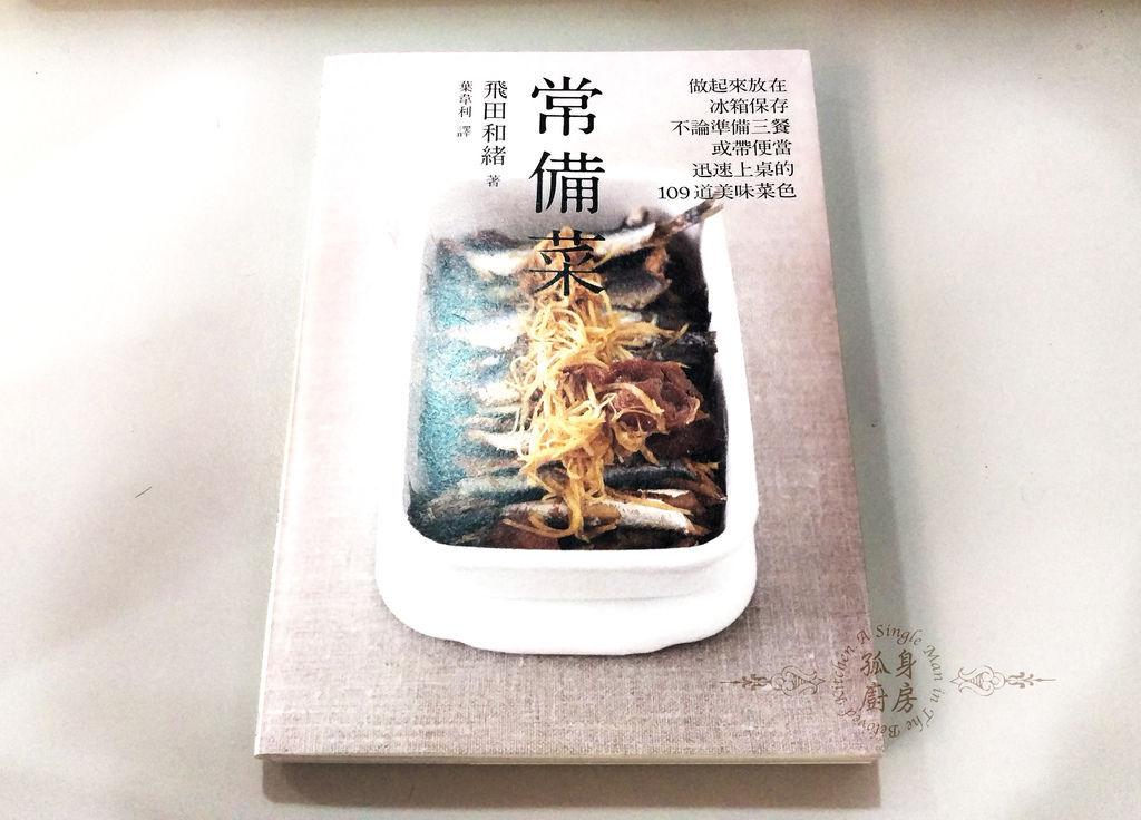 孤身廚房-【好書推薦】《常備菜》2.jpg