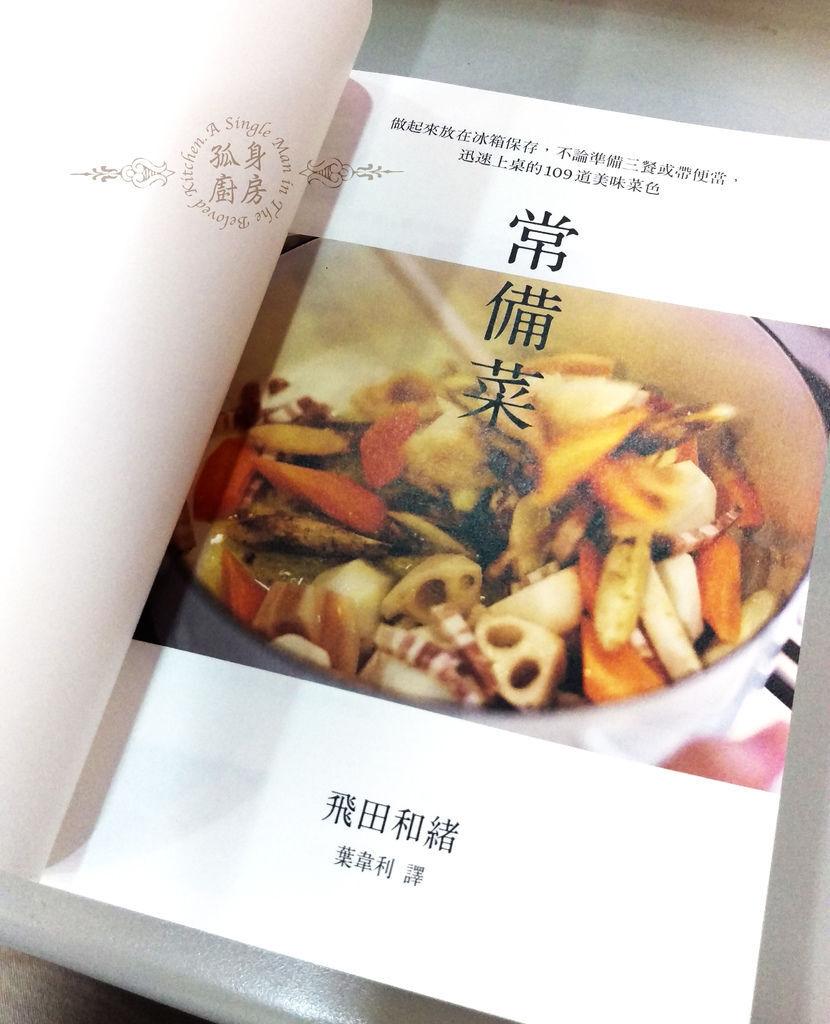 孤身廚房-【好書推薦】《常備菜》3.jpg