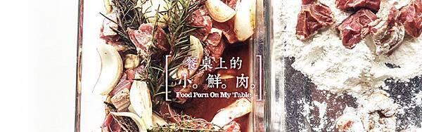 餐桌上的小鮮肉封面1