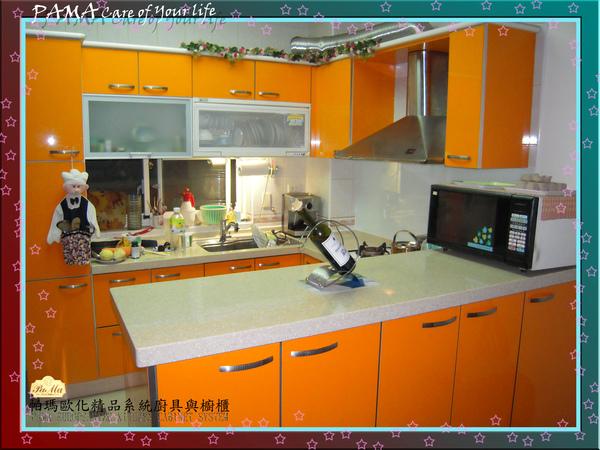 橘色廚具1.jpg