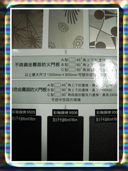 ST門板-2.jpg