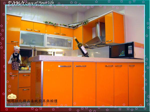 橘色廚具2.jpg