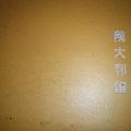 佐佐義-菜單4.JPG