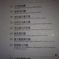 佐佐義-菜單9-義大利麵.JPG