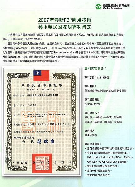 中華民國專利-抗腫瘤免疫調節.jpg