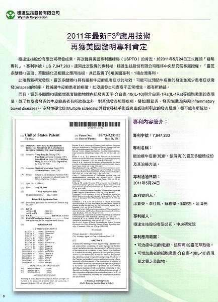 美國專利-能治療牛皮癬、乾癬.jpg