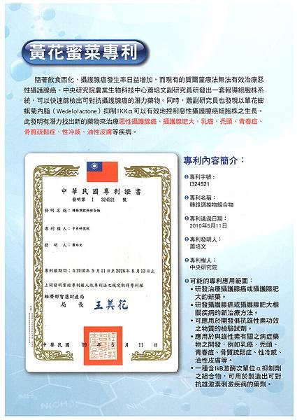 黃花蜜菜專利-中華民國專利.jpg