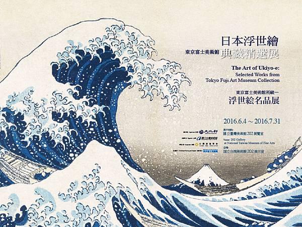 日本浮世繪-東京富士美術館典藏精選展