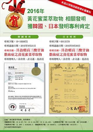 W3日本韓國專利_新聞稿_V2