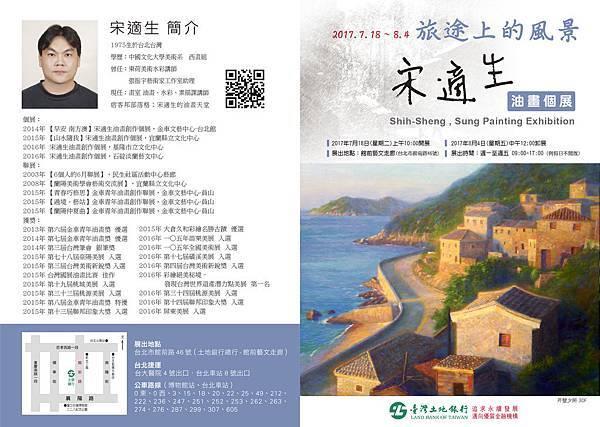 201706-宋適生油畫展邀請卡-1.jpg