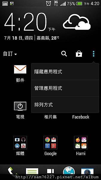 t_Screenshot_2013-07-18-16-20-09.jpg