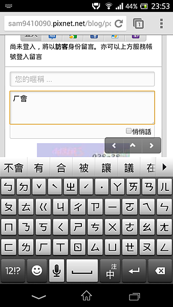 Screenshot_2013-09-06-23-53-23.png