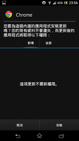 Screenshot_2013-09-06-23-56-05.png