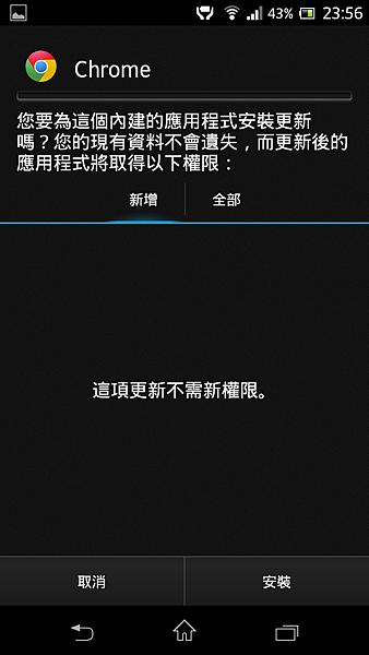 Screenshot_2013-09-06-23-56-05.png