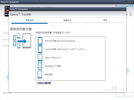 Xperia Transfer3.jpg