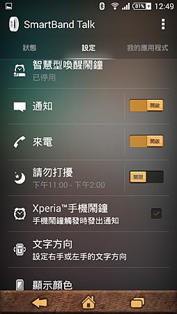 Screenshot_2014-11-30-00-49-47.png
