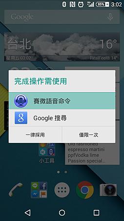 Screenshot_2014-12-26-03-02-37[1].png