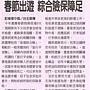 20130122[工商時報]春節出遊 綜合險保障足--涵蓋12項旅遊不便保障.JPG