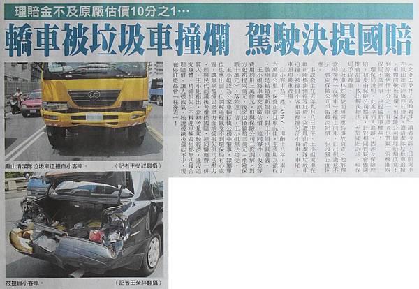 20130122[自由時報]轎車被垃圾車撞爛 駕駛決提國賠.JPG