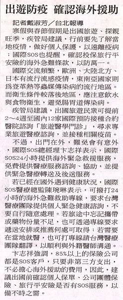 20130122[中國日報]出遊防疫 確認海外援助.JPG