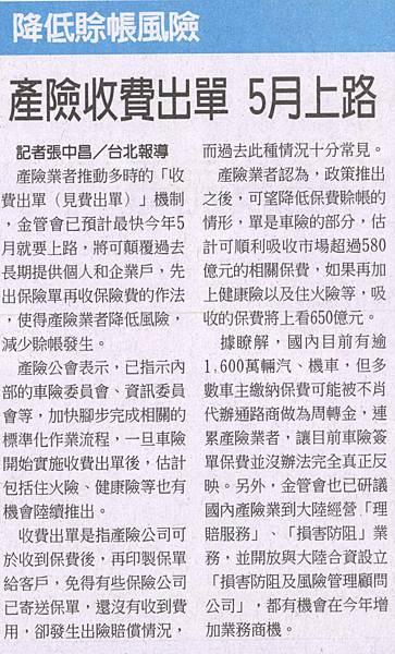20130122[工商時報]產險收費出單 5月上路.JPG