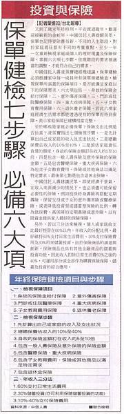 20130122[聯合晚報]保單健檢七步驟 必備六大項.JPG