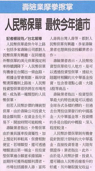 20130123[工商時報]人民幣保單 最快今年搶市.JPG