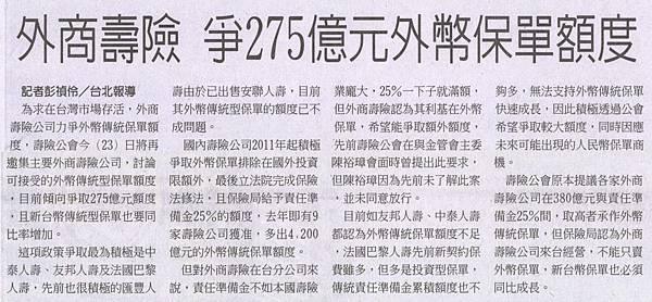 20130123[工商時報]外商壽險 爭275億元外幣保單額度.JPG