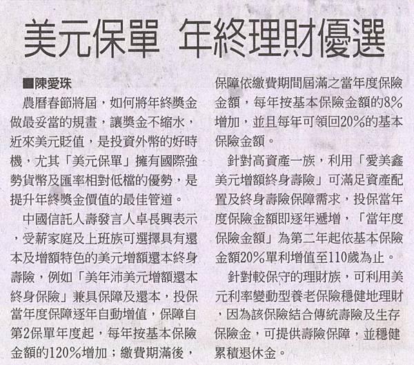 20130123[工商時報]美元保單 年終理財優選.JPG