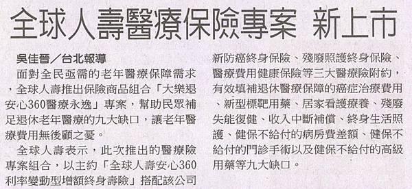 20130123[中國時報]全球人壽醫療保險專案 新上市.JPG