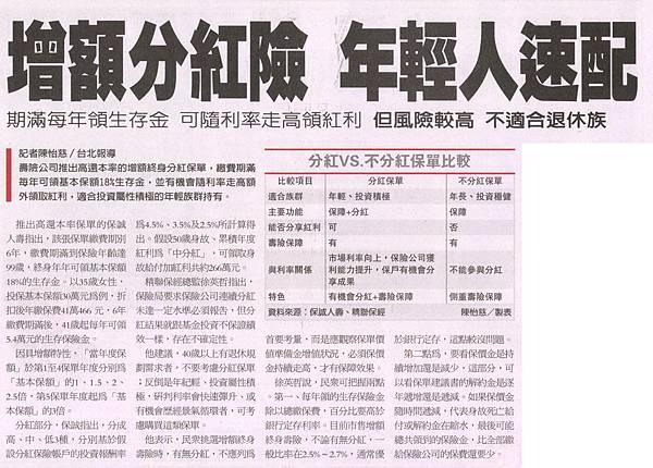20130123[經濟日報]增額分紅險 年輕人速配.JPG