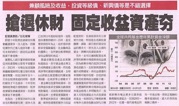 20130123[工商時報]搶退休財 固定收益資產夯.JPG