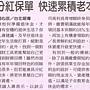 20130124[中國時報]分紅保單 快速累積老本.JPG