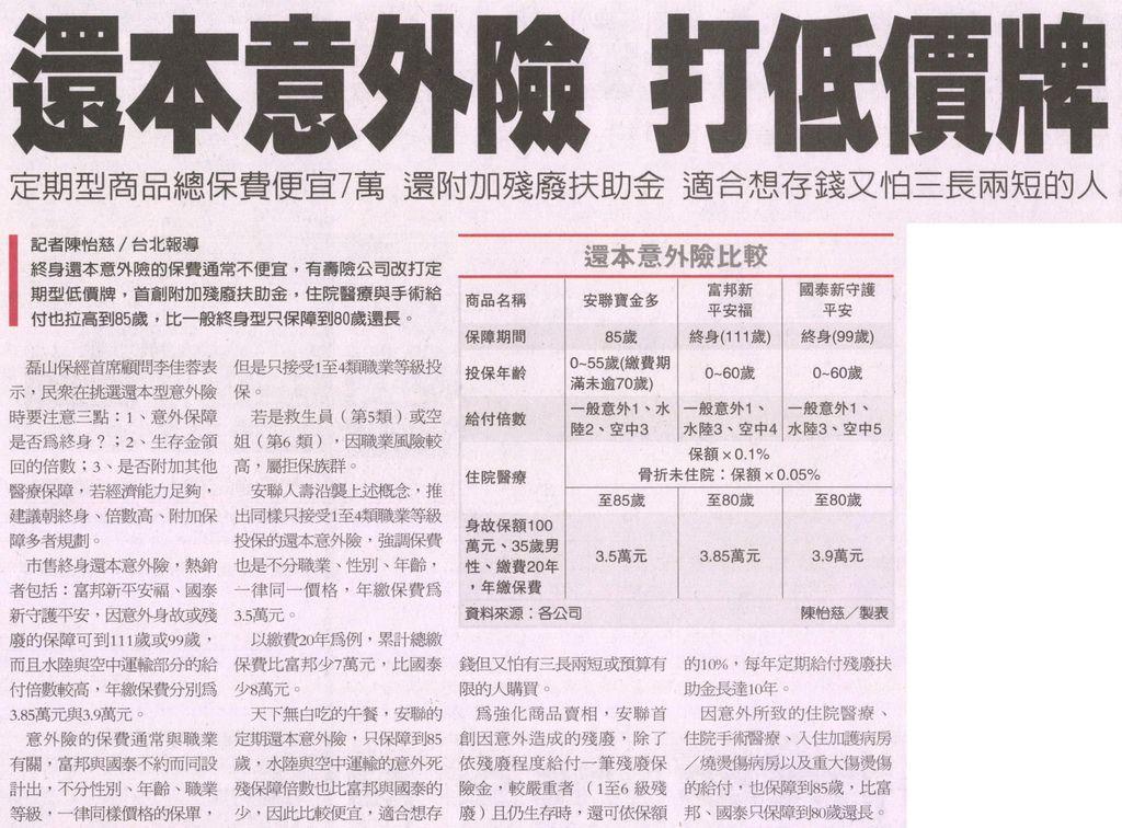 20130130[經濟日報]還本意外險 打低價牌