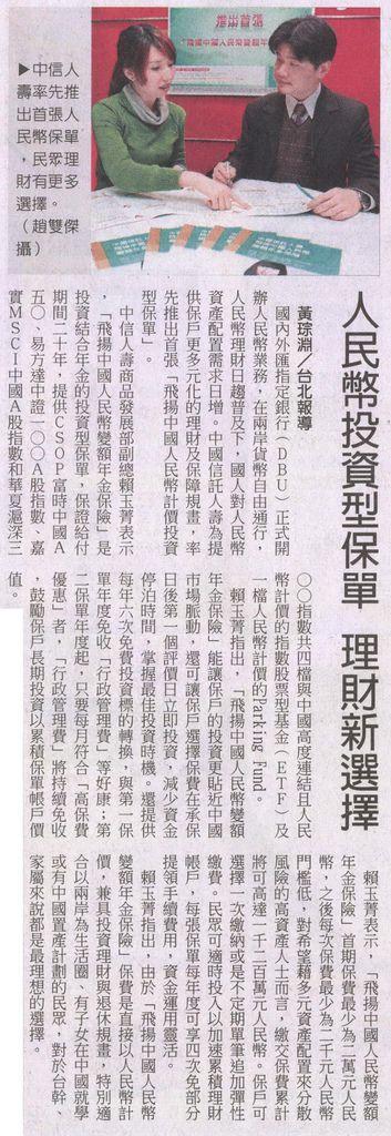 20130209[中國時報]人民幣投資型保單 理財新選擇