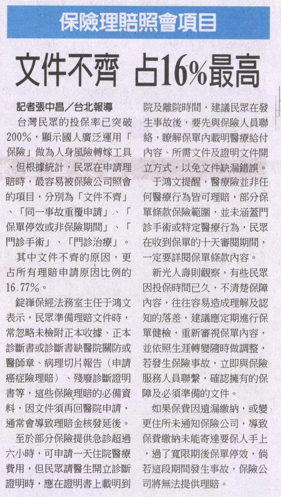 20130222[工商時報]文件不齊 占16%最高