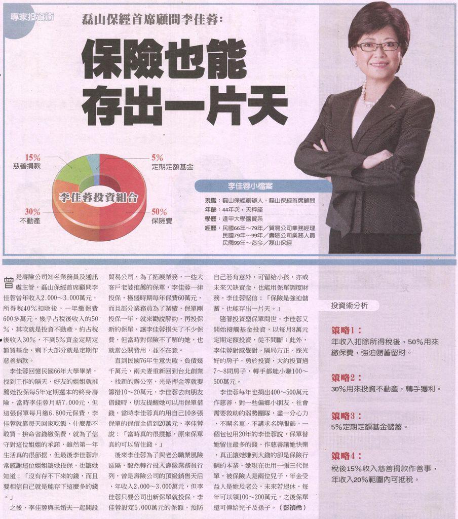 20130223[工商時報]磊山保經首席顧問李佳蓉:保險也能 存出一片天