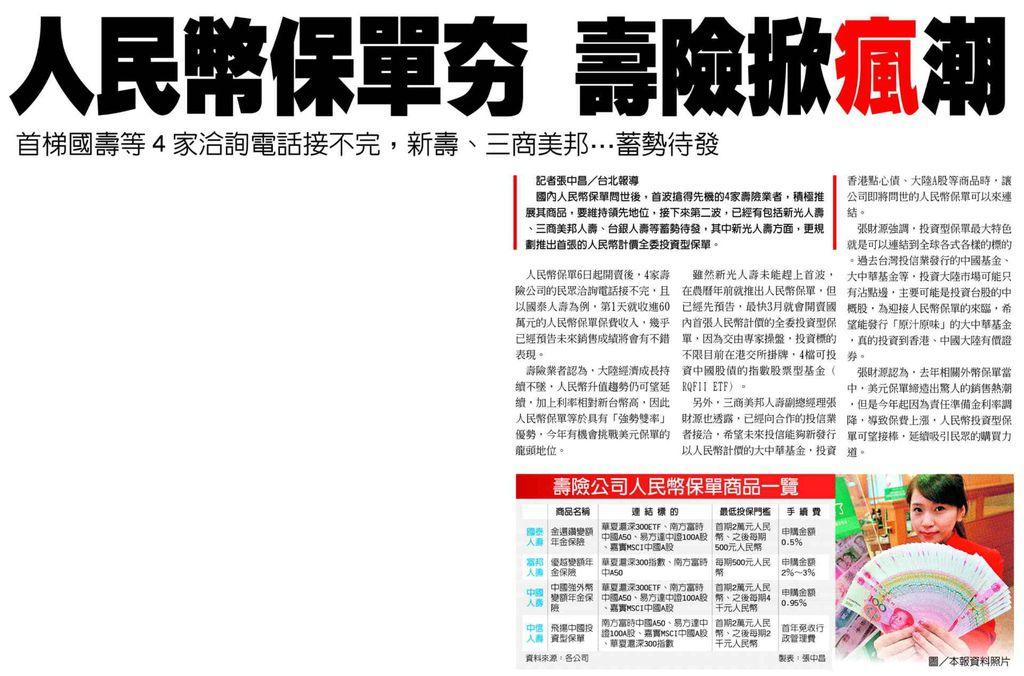 20130227[工商時報]人民幣保單夯 壽險掀瘋潮