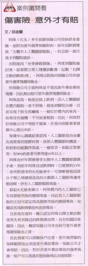 20130309[經濟日報]傷害險 意外才有賠