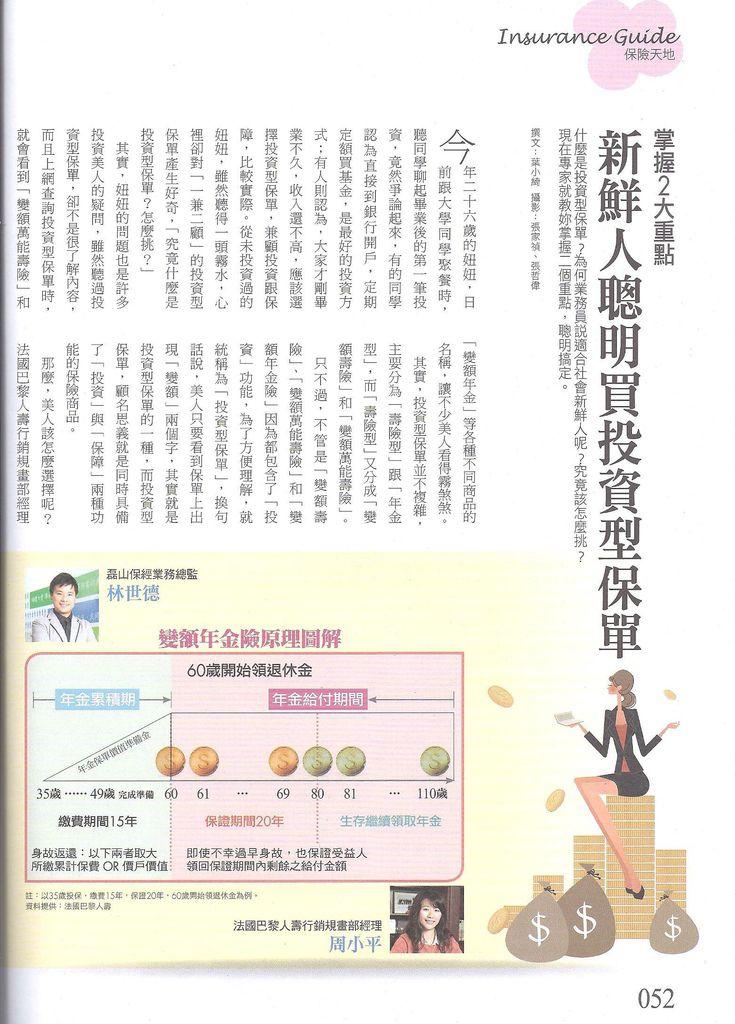 201303女人變有錢-新鮮人聰明買投資型保單-p52