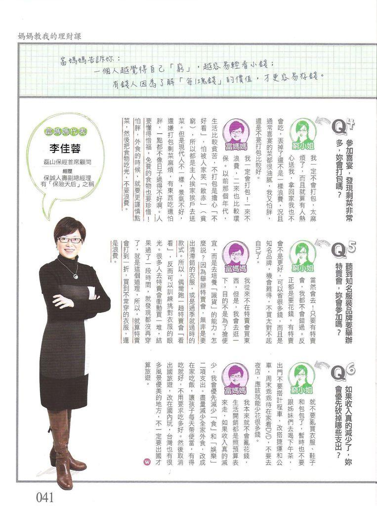 201303女人變有錢-富媽媽vs窮小姐-金錢觀大不同-p41