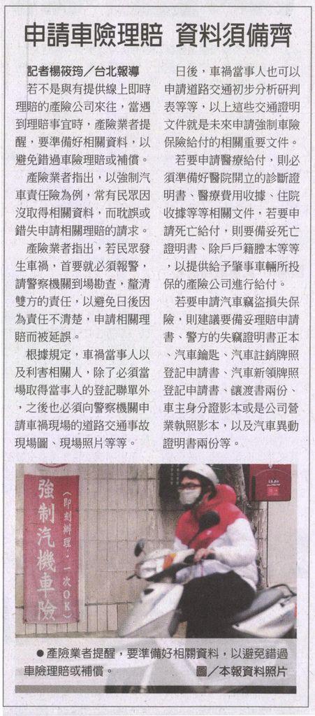 20130324[工商時報]申請車險理賠 資料須備齊
